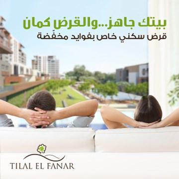 Tilal El Fanar